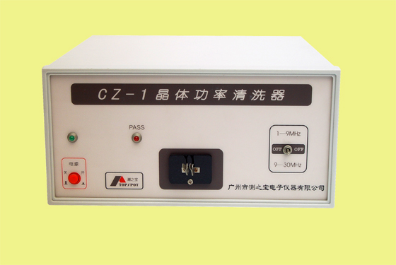 晶体功率清洗器CZ-1(晶体电清洗机)
