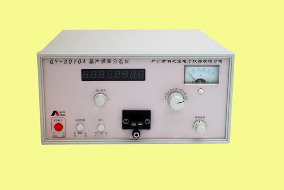 晶片频率分选仪GY-3010A